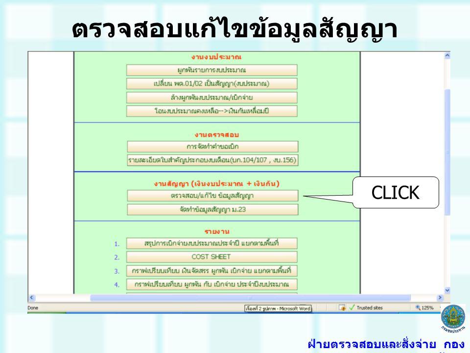 ตรวจสอบแก้ไขข้อมูลสัญญา CLICK ฝ่ายตรวจสอบและสั่งจ่าย กอง การเงินและบัญชี