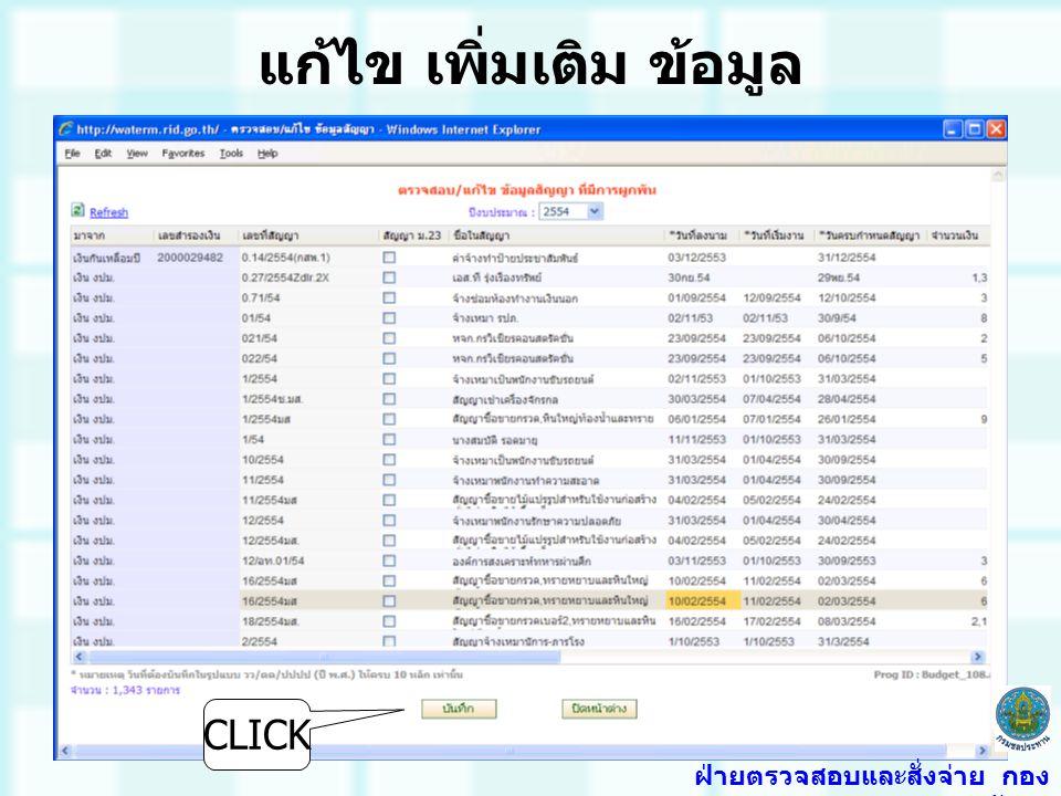 แก้ไข เพิ่มเติม ข้อมูล CLICK ฝ่ายตรวจสอบและสั่งจ่าย กอง การเงินและบัญชี