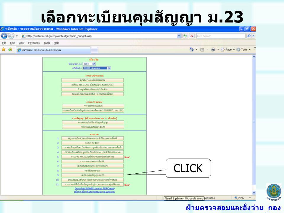 เลือกทะเบียนคุมสัญญา ม.23 CLICK ฝ่ายตรวจสอบและสั่งจ่าย กอง การเงินและบัญชี