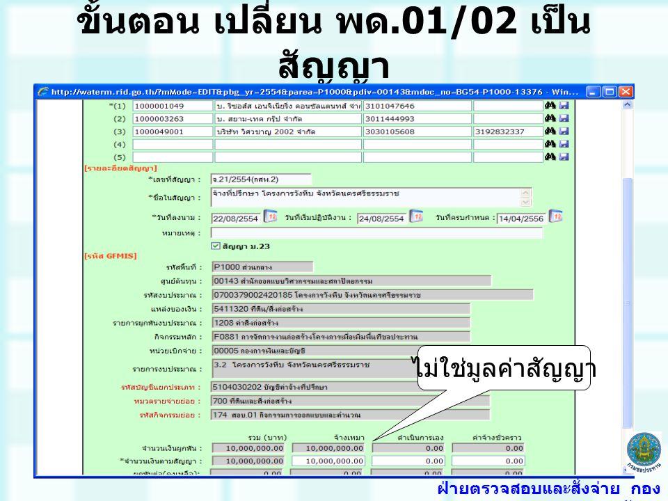 ขั้นตอน เปลี่ยน พด.01/02 เป็น สัญญา ไม่ใช่มูลค่าสัญญา ฝ่ายตรวจสอบและสั่งจ่าย กอง การเงินและบัญชี