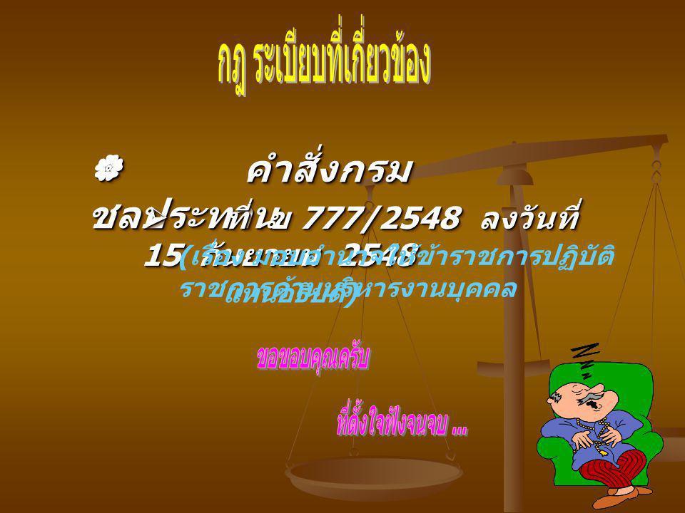  คำสั่งกรม ชลประทาน  ที่ ข 777/2548 ลงวันที่ 15 กันยายน 2548 ( เรื่อง มอบอำนาจให้ข้าราชการปฏิบัติ ราชการด้านบริหารงานบุคคล แทนอธิบดี )