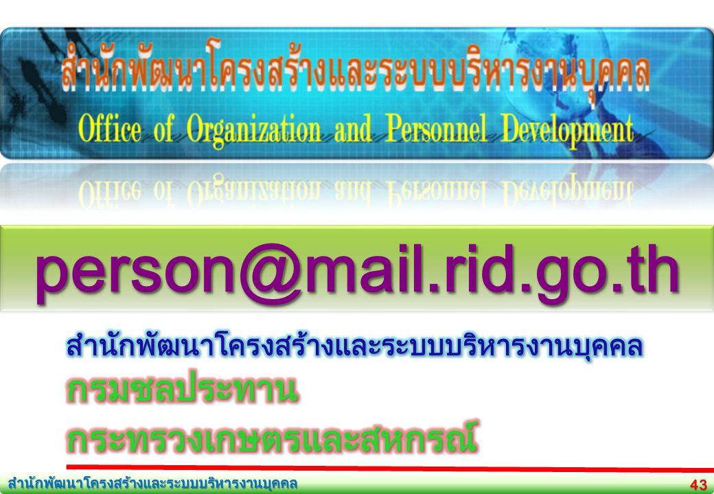 สำนักพัฒนาโครงสร้างและระบบบริหารงานบุคคล43 person@mail.rid.go.thperson@mail.rid.go.th