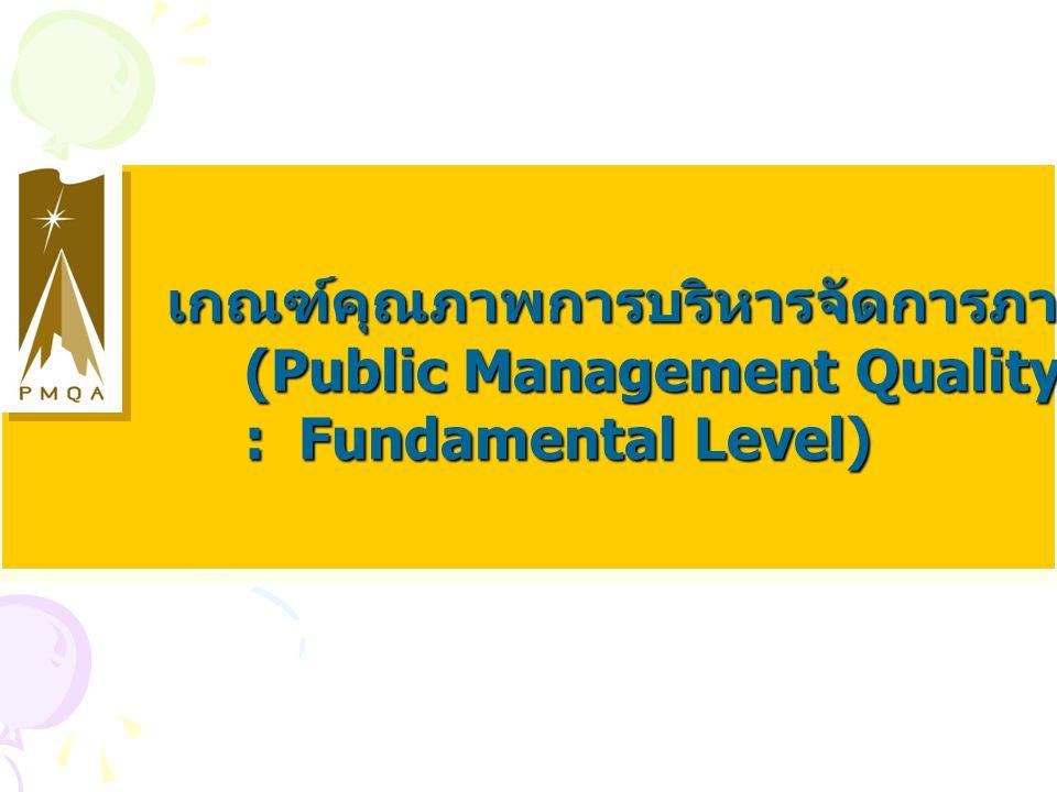เกณฑ์คุณภาพการบริหารจัดการภาครัฐ : ระดับพื้นฐาน เกณฑ์คุณภาพการบริหารจัดการภาครัฐ : ระดับพื้นฐาน (Public Management Quality Award (Public Management Qu