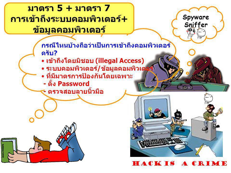HACK is A Crime กรณีไหนบ้างถือว่าเป็นการเข้าถึงคอมพิวเตอร์ ครับ? เข้าถึงโดยมิชอบ (illegal Access) ระบบคอมพิวเตอร์/ข้อมูลคอมพิวเตอร์ ที่มีมาตรการป้องกั