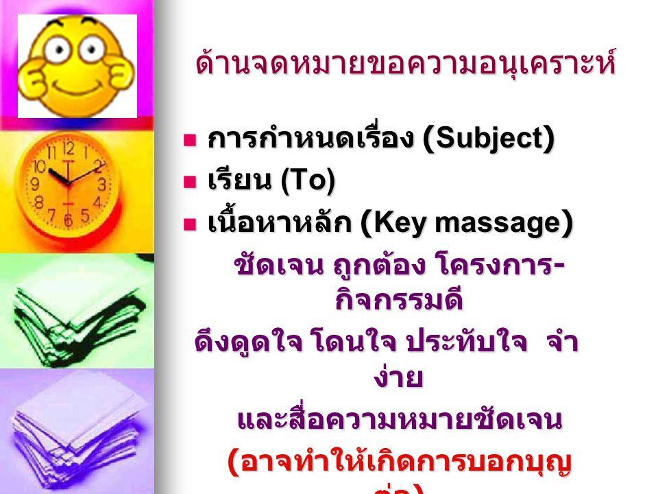 ด้านจดหมายขอความอนุเคราะห์ การกำหนดเรื่อง (Subject) การกำหนดเรื่อง (Subject) เรียน (To) เรียน (To) เนื้อหาหลัก (Key massage) เนื้อหาหลัก (Key massage)