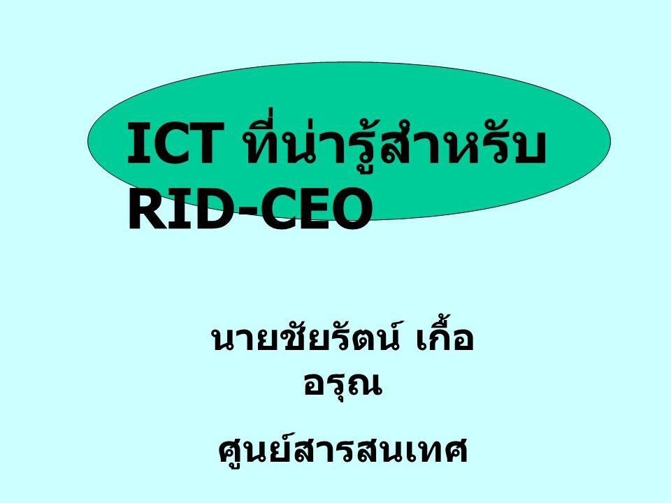 ICT ที่น่ารู้สำหรับ RID-CEO นายชัยรัตน์ เกื้อ อรุณ ศูนย์สารสนเทศ