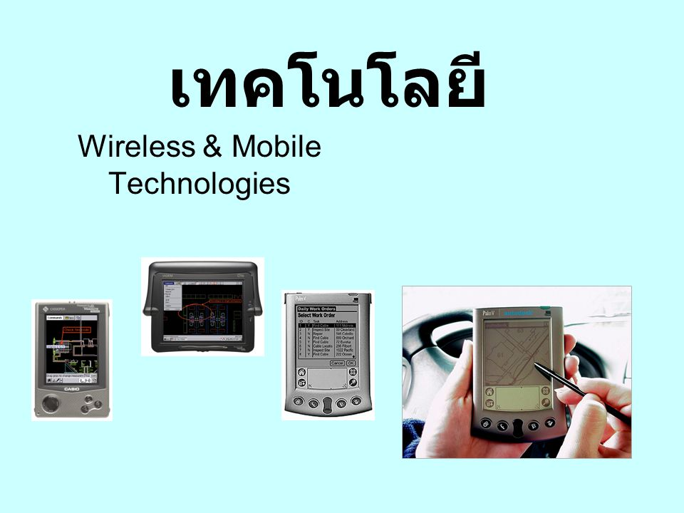 Wireless & Mobile Technologies เทคโนโลยี