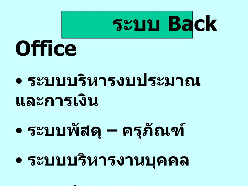ระบบ Back Office ระบบบริหารงบประมาณ และการเงิน ระบบพัสดุ – ครุภัณฑ์ ระบบบริหารงานบุคคล ระบบสารบรรณ