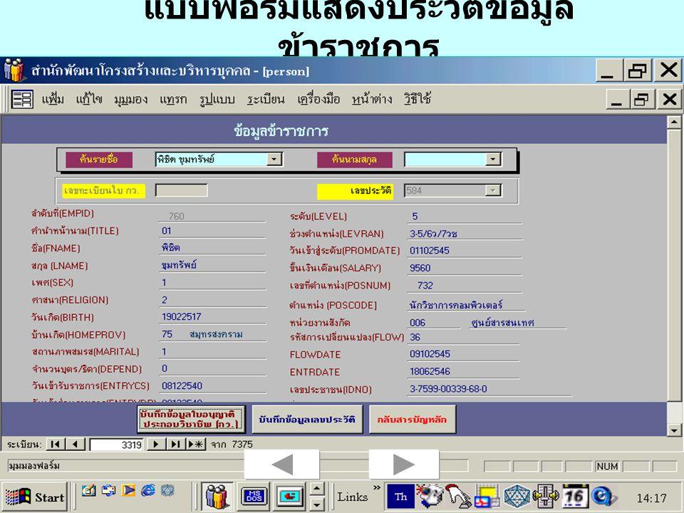 แบบฟอร์มแสดงประวัติข้อมูล ข้าราชการ