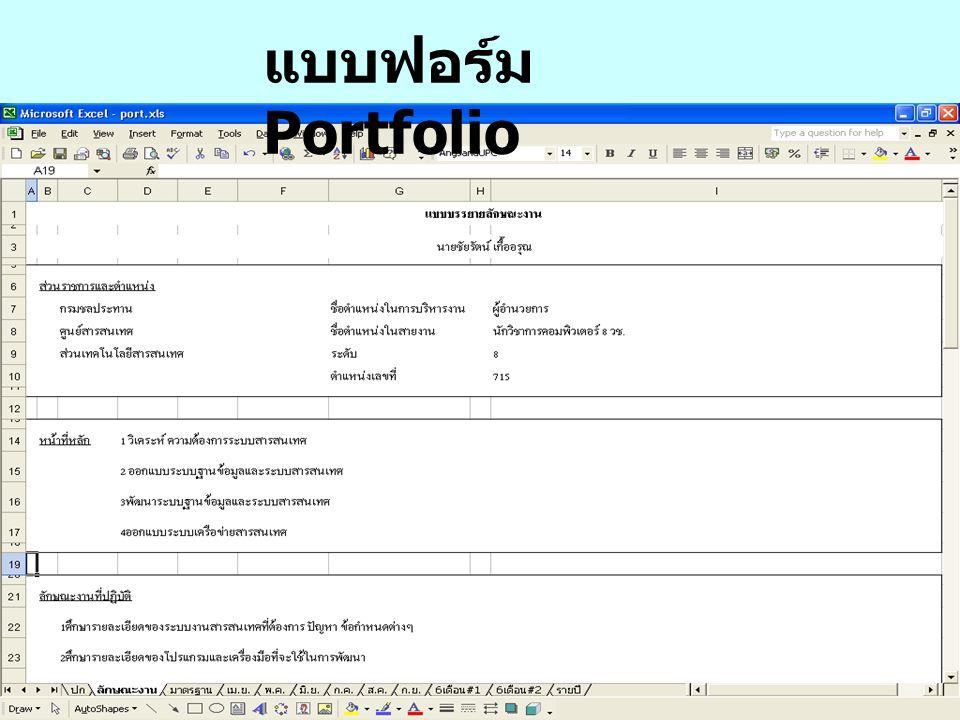 แบบฟอร์ม Portfolio