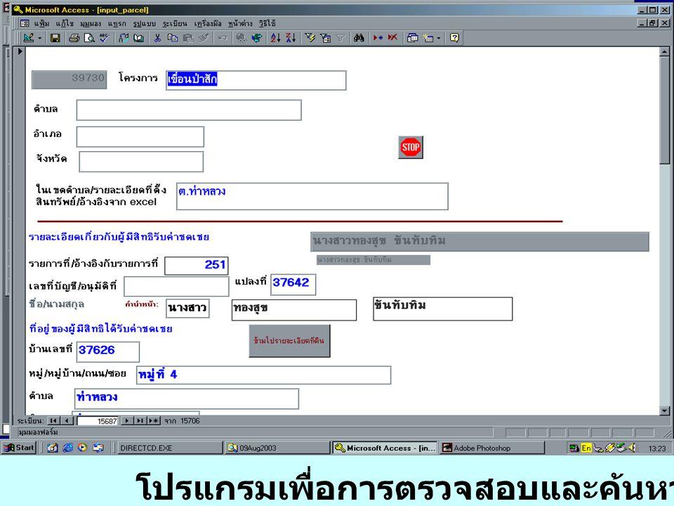 โปรแกรมเพื่อการตรวจสอบและค้นหาข้อมูล