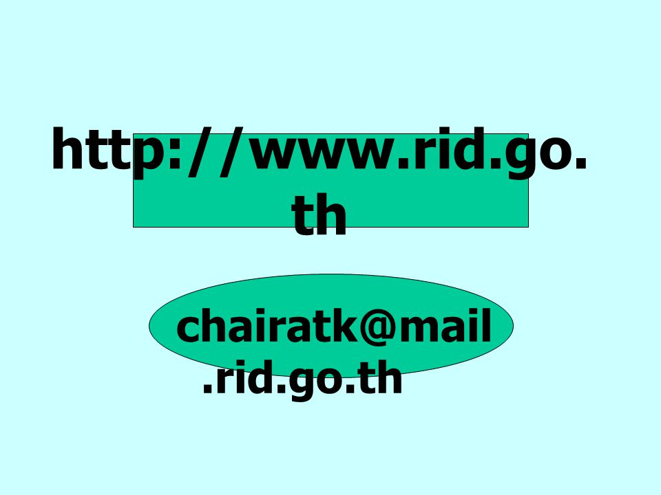 http://www.rid.go. th chairatk@mail.rid.go.th