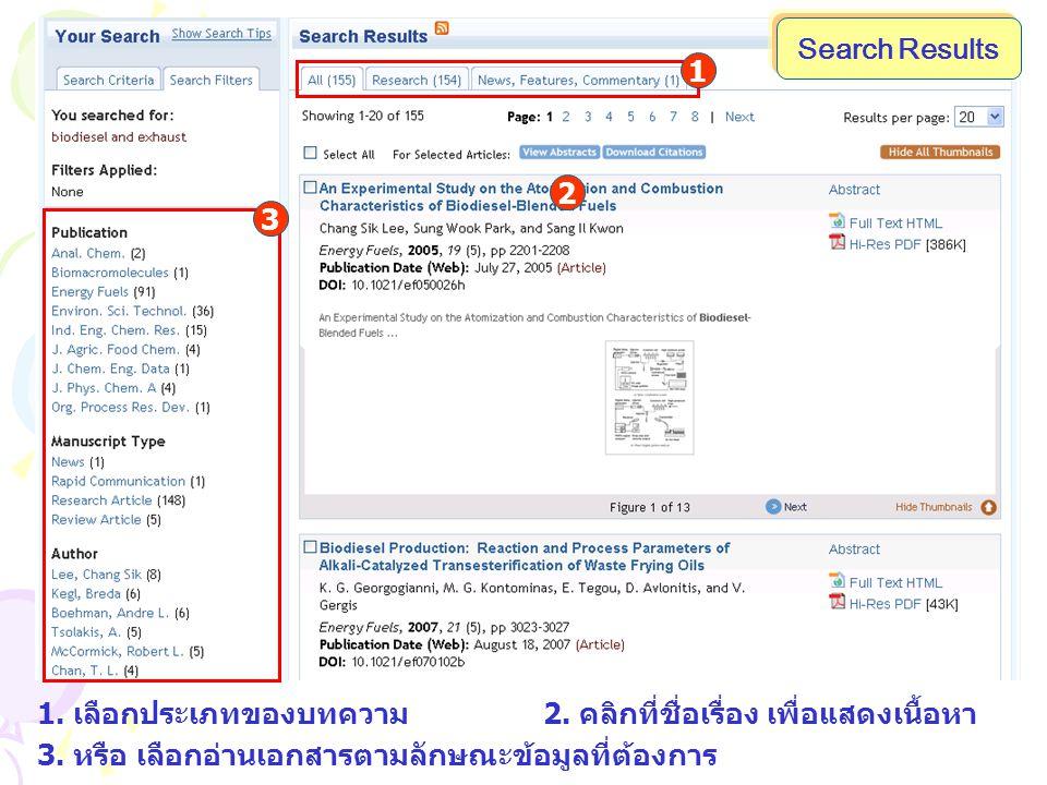 Search Results 1. เลือกประเภทของบทความ 1 2 2. คลิกที่ชื่อเรื่อง เพื่อแสดงเนื้อหา 3. หรือ เลือกอ่านเอกสารตามลักษณะข้อมูลที่ต้องการ 3