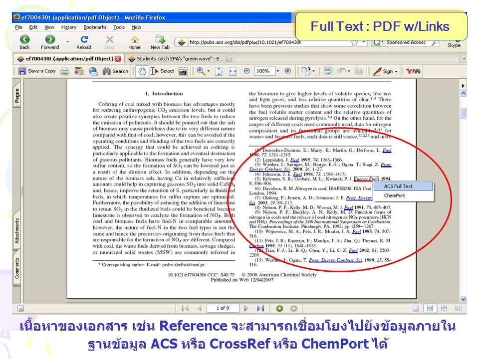 Full Text : PDF w/Links เนื้อหาของเอกสาร เช่น Reference จะสามารถเชื่อมโยงไปยังข้อมูลภายใน ฐานข้อมูล ACS หรือ CrossRef หรือ ChemPort ได้