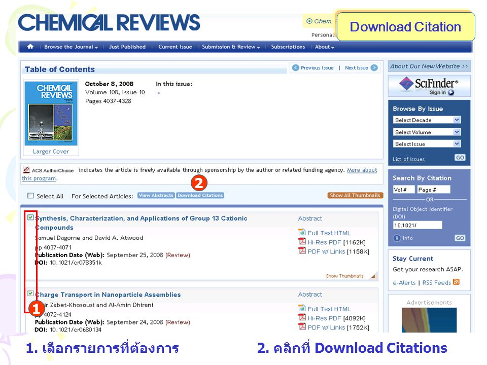 1. เลือกรายการที่ต้องการ2. คลิกที่ Download Citations 2 1 Download Citation