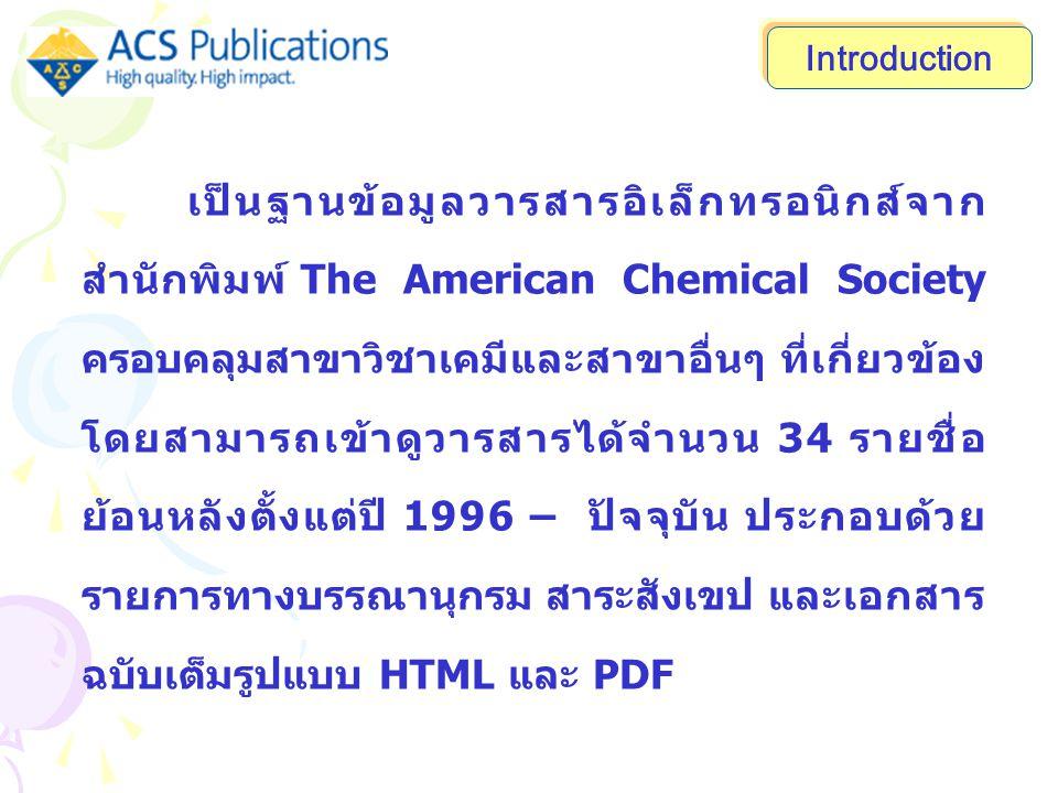 เป็นฐานข้อมูลวารสารอิเล็กทรอนิกส์จาก สำนักพิมพ์ The American Chemical Society ครอบคลุมสาขาวิชาเคมีและสาขาอื่นๆ ที่เกี่ยวข้อง โดยสามารถเข้าดูวารสารได้จ