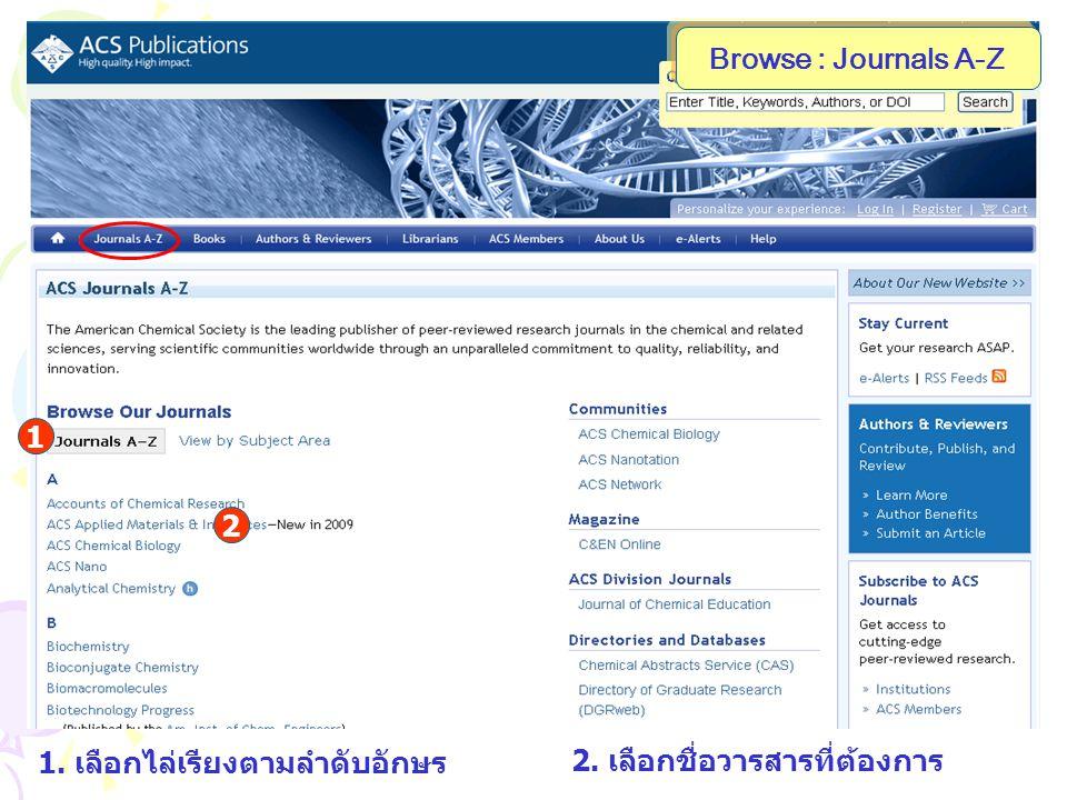 Browse : Journals A-Z 1 2 1. เลือกไล่เรียงตามลำดับอักษร 2. เลือกชื่อวารสารที่ต้องการ