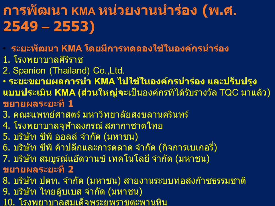 การพัฒนา KMA หน่วยงานนำร่อง ( พ.ศ. 2549 – 2553) ระยะพัฒนา KMA โดยมีการทดลองใช้ในองค์กรนำร่อง 1.