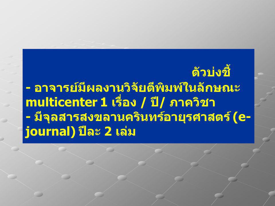 ตัวบ่งชี้ - อาจารย์มีผลงานวิจัยตีพิมพ์ในลักษณะ multicenter 1 เรื่อง / ปี / ภาควิชา - มีจุลสารสงขลานครินทร์อายุรศาสตร์ (e- journal) ปีละ 2 เล่ม