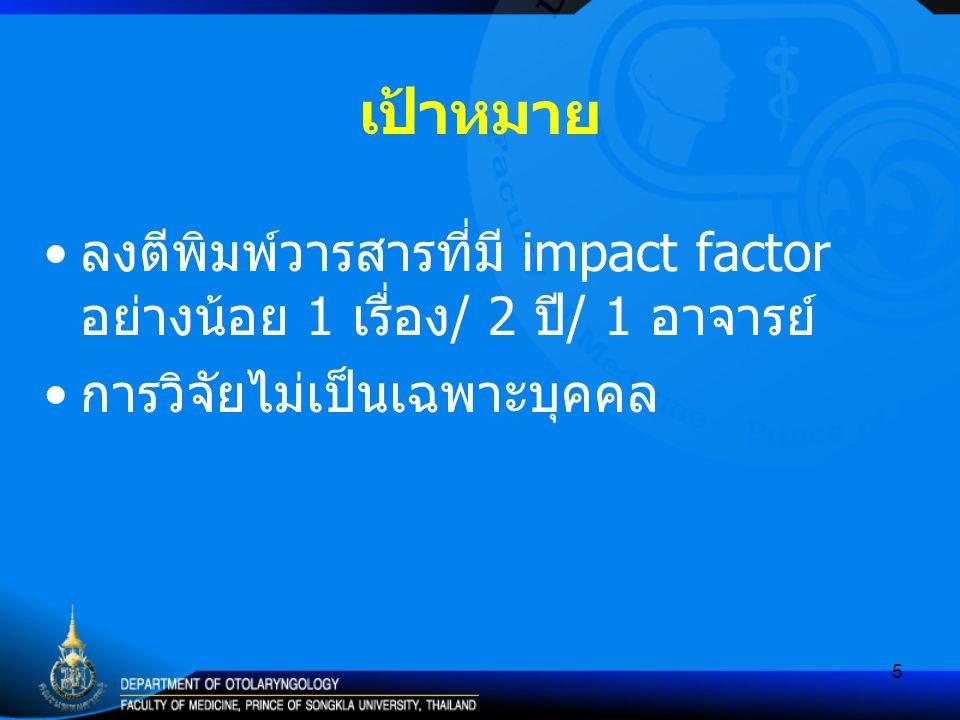 5 เป้าหมาย ลงตีพิมพ์วารสารที่มี impact factor อย่างน้อย 1 เรื่อง / 2 ปี / 1 อาจารย์ การวิจัยไม่เป็นเฉพาะบุคคล