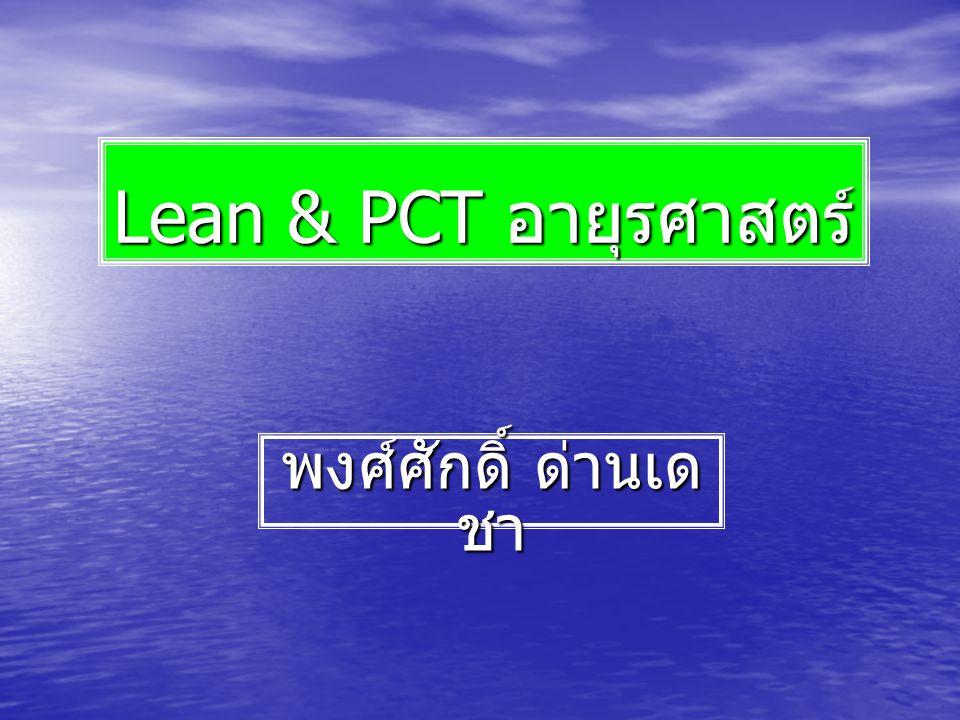 Lean & PCT อายุรศาสตร์ พงศ์ศักดิ์ ด่านเด ชา