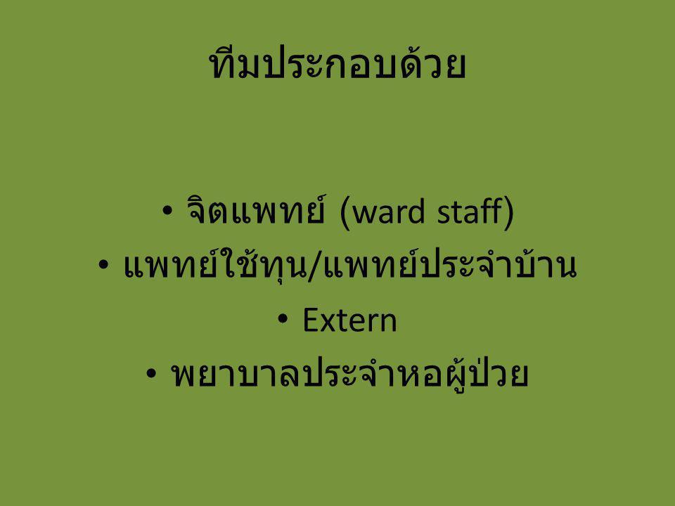 ทีมประกอบด้วย จิตแพทย์ (ward staff) แพทย์ใช้ทุน / แพทย์ประจำบ้าน Extern พยาบาลประจำหอผู้ป่วย