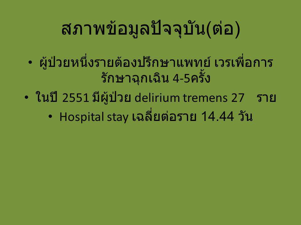 ผู้ป่วยหนึ่งรายต้องปรึกษาแพทย์ เวรเพี่อการ รักษาฉุกเฉิน 4-5 ครั้ง ในปี 2551 มีผู้ป่วย delirium tremens 27 ราย Hospital stay เฉลี่ยต่อราย 14.44 วัน สภา