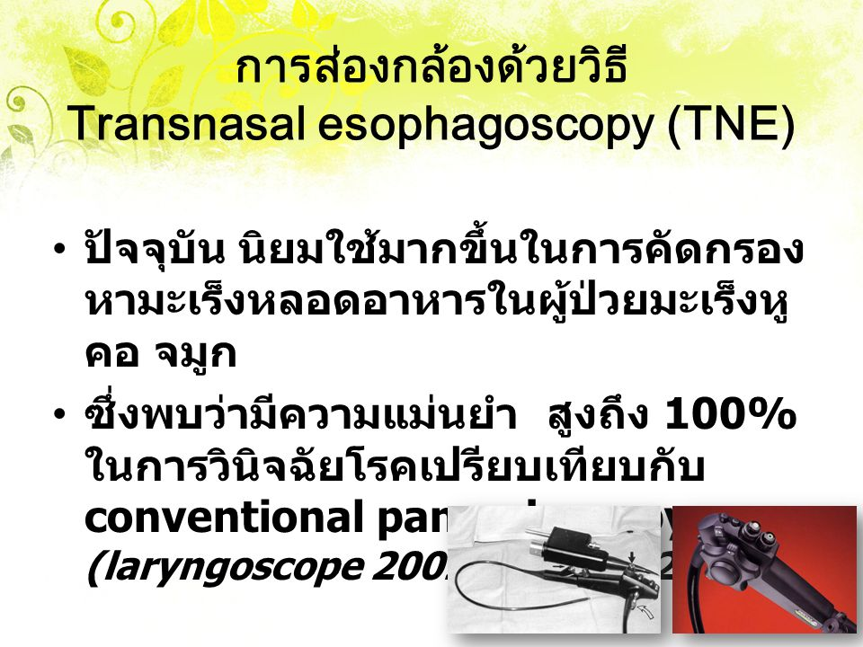 ข้อดี –Flexible fiberoptic endoscope – มีขนาดเล็ก เส้นผ่าน ฯ 5.1 มม.