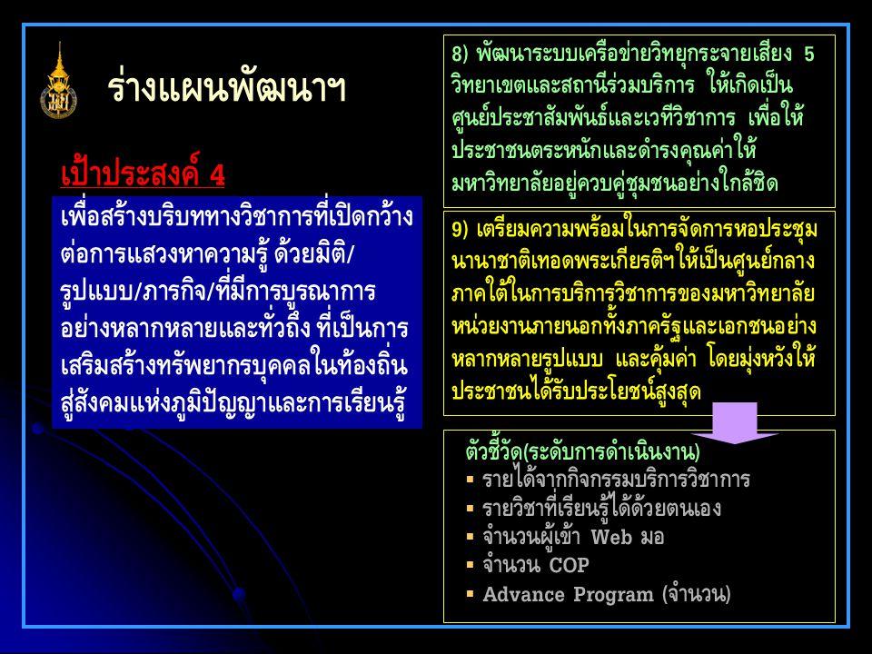 8) พัฒนาระบบเครือข่ายวิทยุกระจายเสียง 5 วิทยาเขตและสถานีร่วมบริการ ให้เกิดเป็น ศูนย์ประชาสัมพันธ์และเวทีวิชาการ เพื่อให้ ประชาชนตระหนักและดำรงคุณค่าให