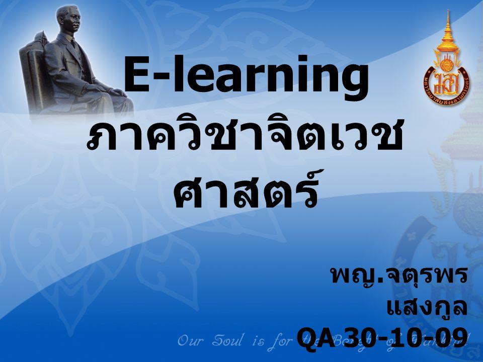 E-learning ภาควิชาจิตเวช ศาสตร์ พญ. จตุรพร แสงกูล QA 30-10-09