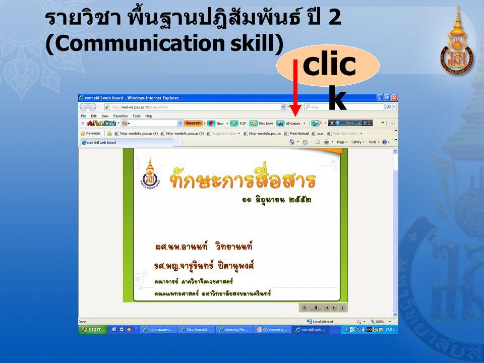 รายวิชา พื้นฐานปฎิสัมพันธ์ ปี 2 (Communication skill) clic k