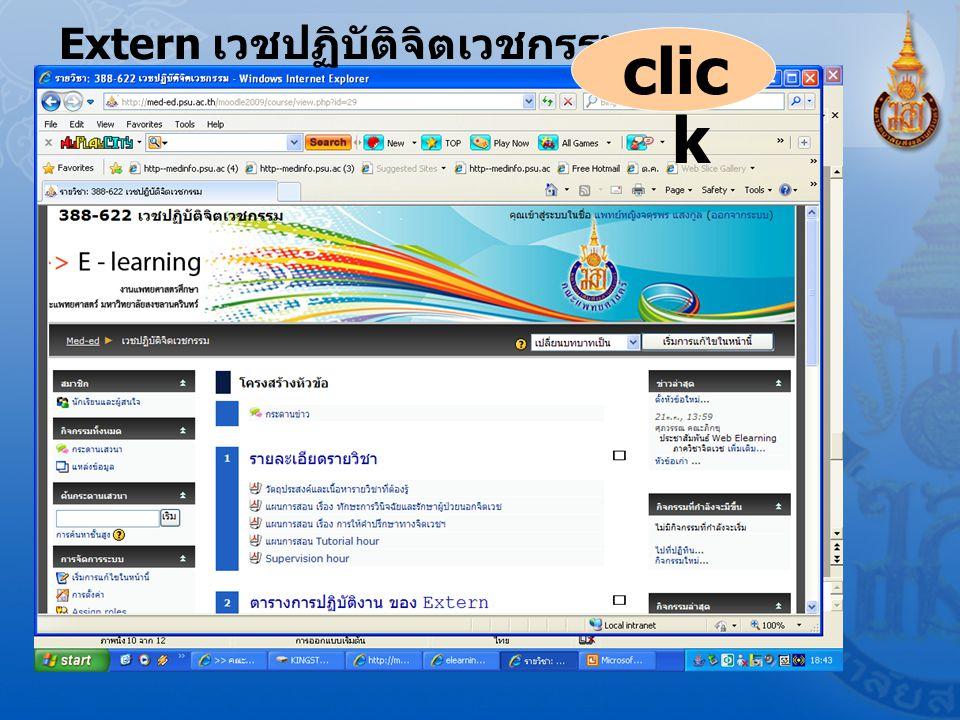 Extern เวชปฏิบัติจิตเวชกรรม clic k
