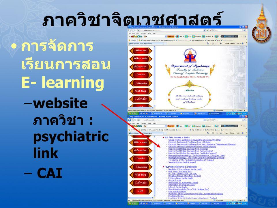 ภาควิชาจิตเวชศาสตร์ การจัดการ เรียนการสอน E- learning –website ภาควิชา : psychiatric link – CAI