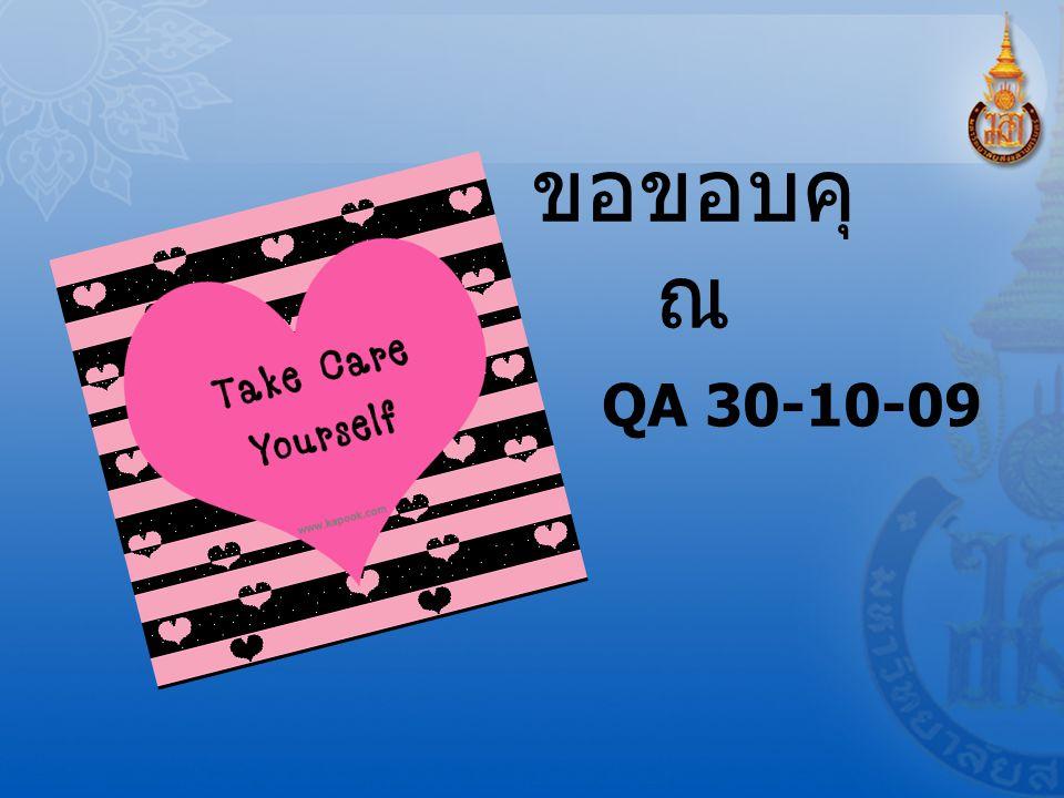 ขอขอบคุ ณ QA 30-10-09