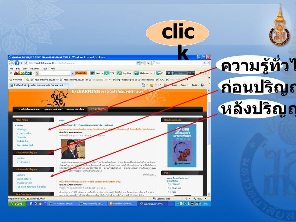 ความรู้ทั่วไป ก่อนปริญญา หลังปริญญา clic k