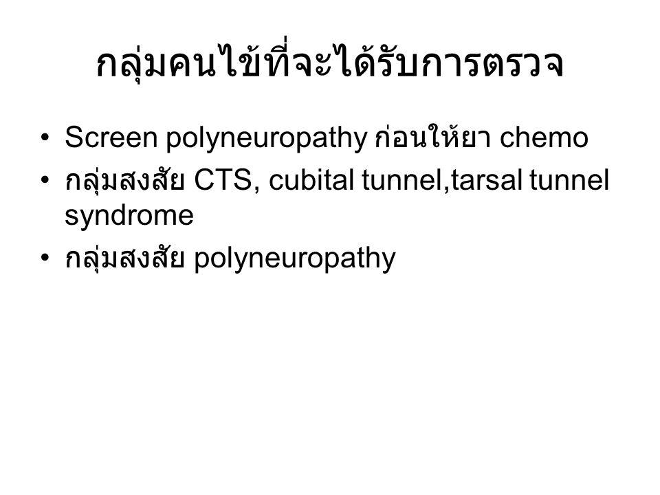 กลุ่มคนไข้ที่จะได้รับการตรวจ Screen polyneuropathy ก่อนให้ยา chemo กลุ่มสงสัย CTS, cubital tunnel,tarsal tunnel syndrome กลุ่มสงสัย polyneuropathy