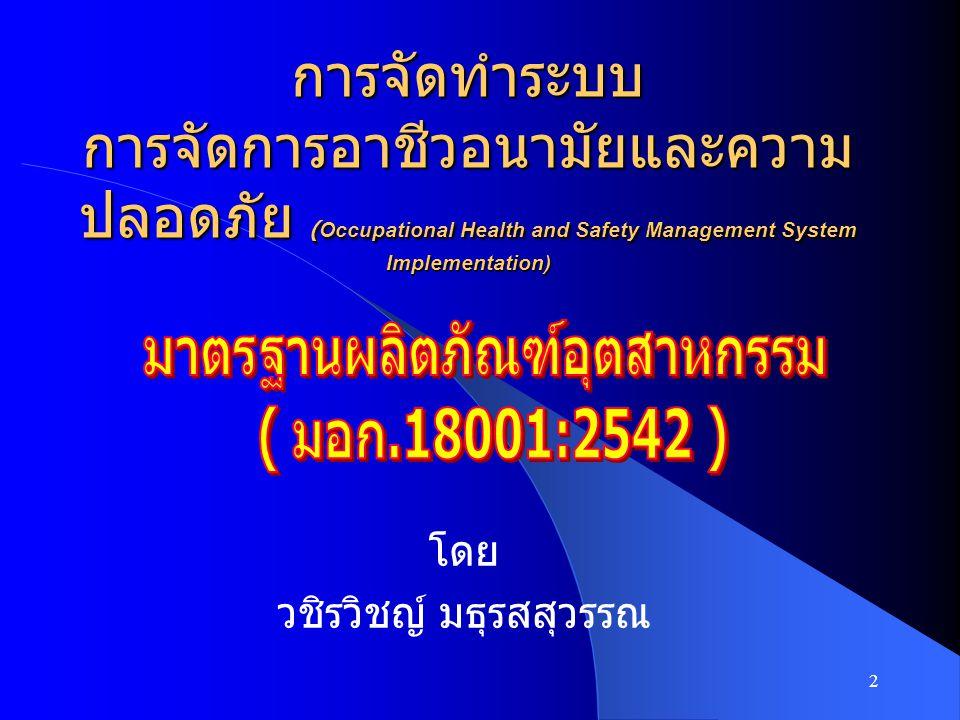 2 การจัดทำระบบ การจัดการอาชีวอนามัยและความ ปลอดภัย (Occupational Health and Safety Management System Implementation) โดย วชิรวิชญ์ มธุรสสุวรรณ