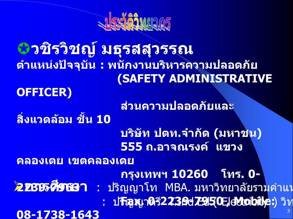 3  วชิรวิชญ์ มธุรสสุวรรณ ตำแหน่งปัจจุบัน : พนักงานบริหารความปลอดภัย (SAFETY ADMINISTRATIVE OFFICER) ส่วนความปลอดภัยและ สิ่งแวดล้อม ชั้น 10 บริษัท ปตท