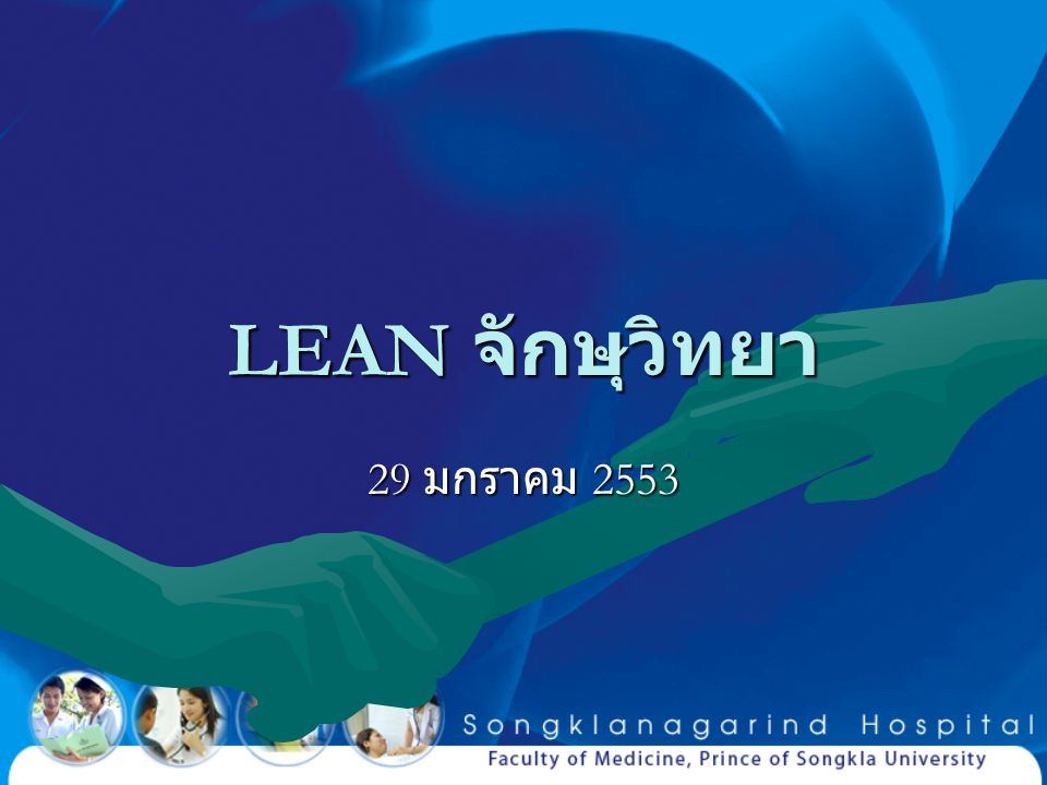 Non-value added activities Lean 2: