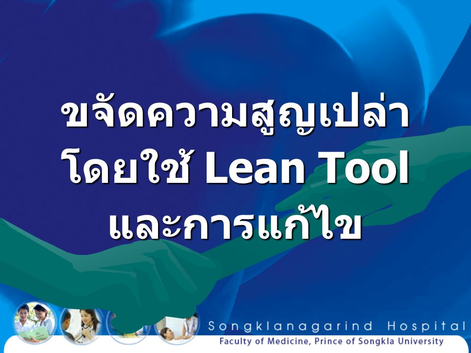 ขจัดความสูญเปล่า โดยใช้ Lean Tool และการแก้ไข