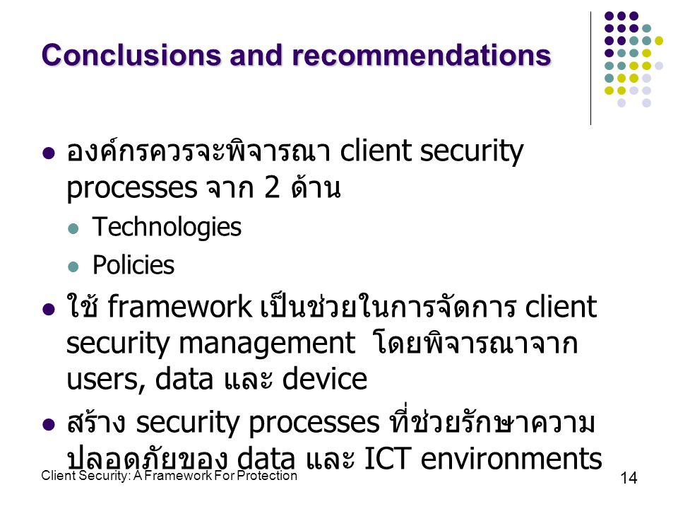 Client Security: A Framework For Protection 14 Conclusions and recommendations องค์กรควรจะพิจารณา client security processes จาก 2 ด้าน Technologies Po
