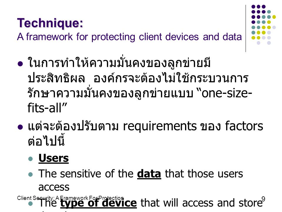 Client Security: A Framework For Protection 9 Technique: Technique: A framework for protecting client devices and data ในการทำให้ความมั่นคงของลูกข่ายม