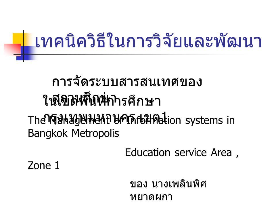 การจัดระบบสารสนเทศของ สถานศึกษา The Management of Information systems in Bangkok Metropolis Education service Area, Zone 1 ของ นางเพลินพิศ หยาดผกา ในเ