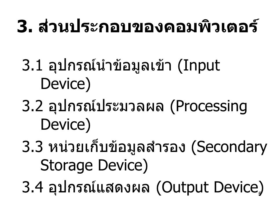 6 รูปอุปกรณ์แสดงผลข้อมูลแบบต่างๆ