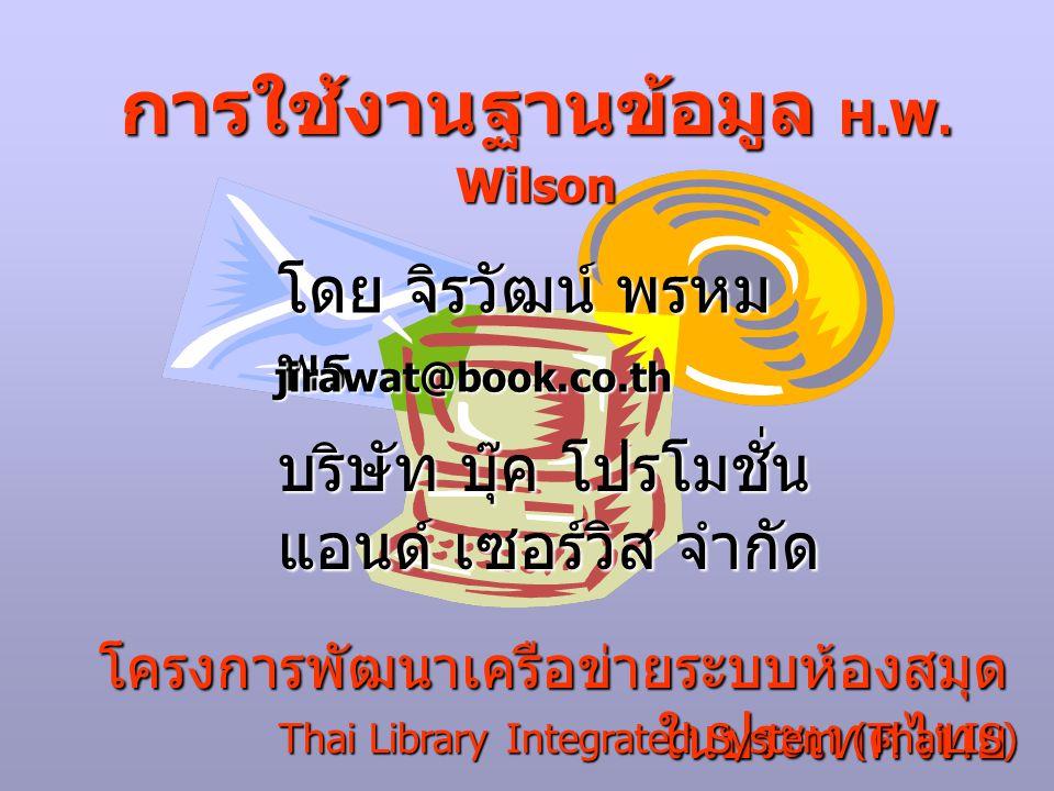 โครงการพัฒนาเครือข่ายระบบห้องสมุด ในประเทศไทย การใช้งานฐานข้อมูล H.W.