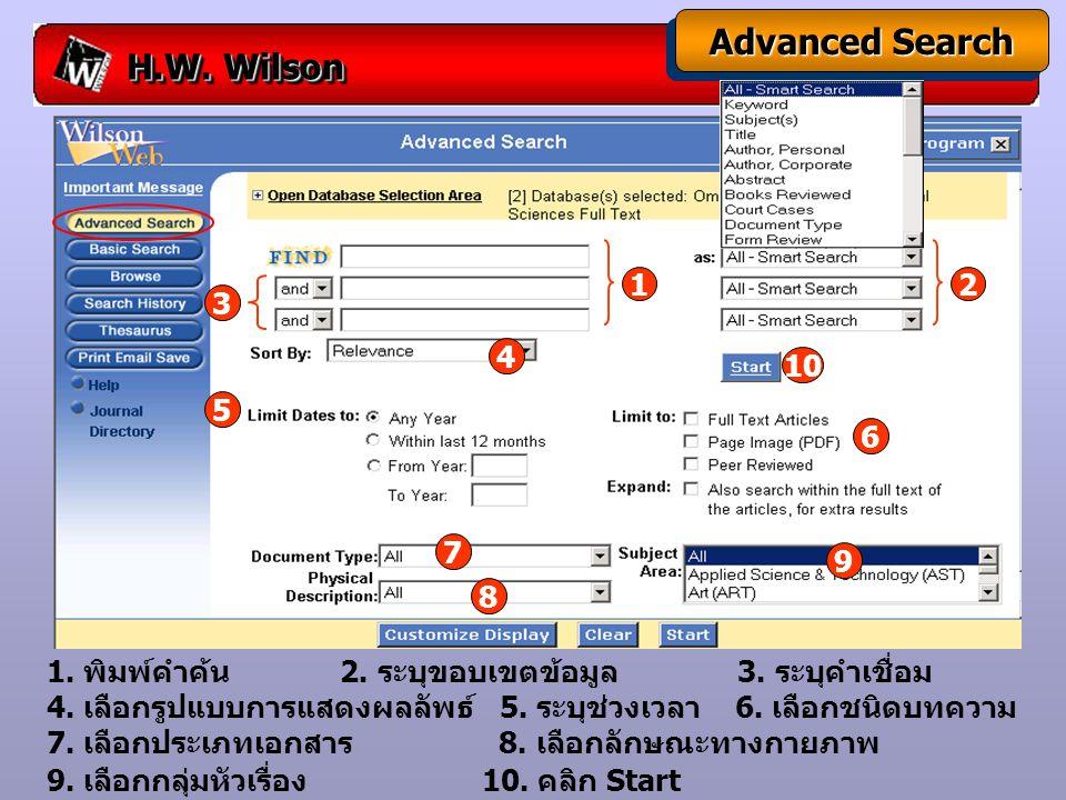 Advanced Search H.W. Wilson 7. เลือกประเภทเอกสาร 8.