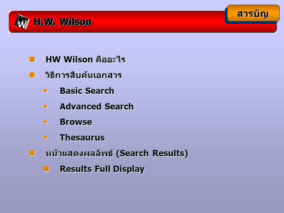 สารบัญสารบัญ HW Wilson คืออะไร HW Wilson คืออะไร วิธีการสืบค้นเอกสาร วิธีการสืบค้นเอกสาร Basic Search Basic Search Advanced Search Advanced Search Browse Browse Thesaurus Thesaurus หน้าแสดงผลลัพธ์ (Search Results) หน้าแสดงผลลัพธ์ (Search Results) Results Full Display Results Full Display H.W.