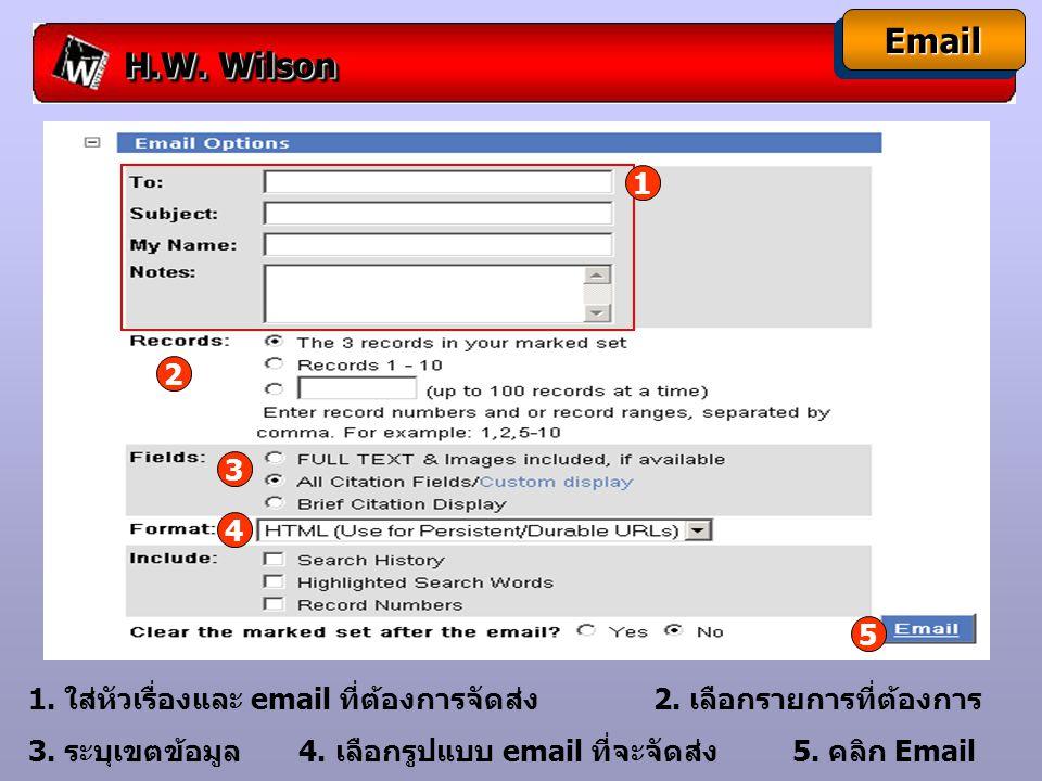H.W. Wilson EmailEmail 1. ใส่หัวเรื่องและ email ที่ต้องการจัดส่ง 2.