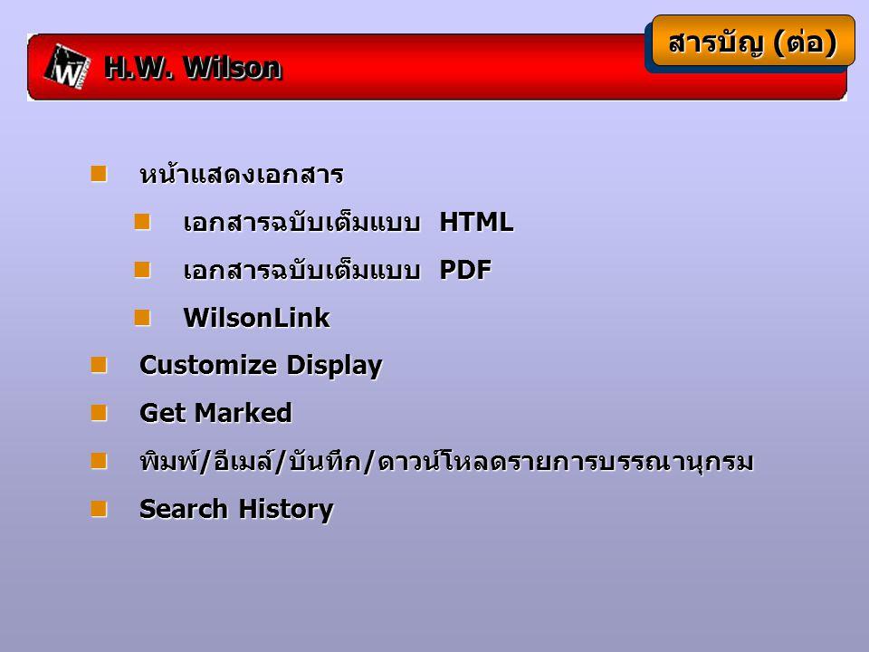 สารบัญ (ต่อ) หน้าแสดงเอกสาร หน้าแสดงเอกสาร เอกสารฉบับเต็มแบบ HTML เอกสารฉบับเต็มแบบ HTML เอกสารฉบับเต็มแบบ PDF เอกสารฉบับเต็มแบบ PDF WilsonLink WilsonLink Customize Display Customize Display Get Marked Get Marked พิมพ์/อีเมล์/บันทึก/ดาวน์โหลดรายการบรรณานุกรม พิมพ์/อีเมล์/บันทึก/ดาวน์โหลดรายการบรรณานุกรม Search History Search History H.W.