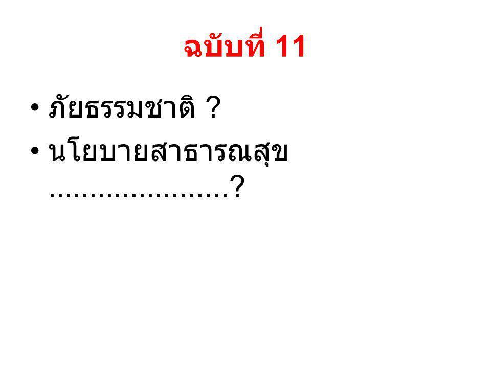 ฉบับที่ 11 ภัยธรรมชาติ ? นโยบายสาธารณสุข......................?